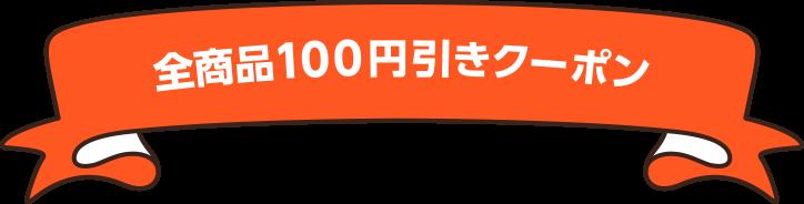 事前特典 全商品100円引きクーポン