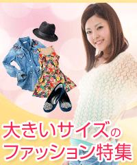 大きいサイズのファッション特集