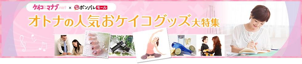 ケイコとマナブ.net×ポンパレモール オトナの人気おケイコグッズ大特集