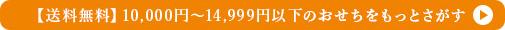 【送料無料】10,000円~14,999円以下のおせちをもっとさがす