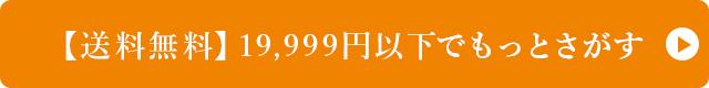 【送料無料】15,000円~19,999円以下のおせちをもっとさがす