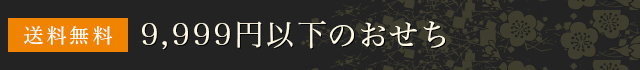 送料無料 9,999円以下のおせち