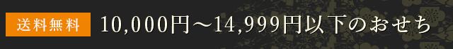 送料無料 10,000円~14,999円以下のおせち