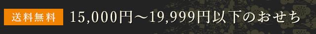 送料無料 15,000円~19,999円以下のおせち