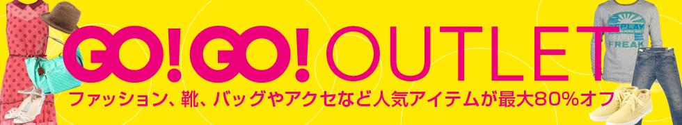 GO!GO!OUTLET ファッション、靴、バッグやアクセなど人気のアイテムがお買い得!
