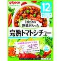 P 1食分の野菜 完熟トマトシチュー  【ピジョン】【ネコポス送料無料】
