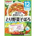 P 1食分の野菜 とり野菜そぼろ  【ピジョン】【ネコポス送料無料】