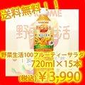 カゴメ 野菜生活100 フルーティーサラダ スマートPET 720ml×15本