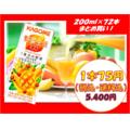 カゴメ 野菜生活100 フルーティーサラダ 200ml×72本