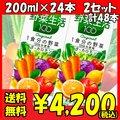 カゴメ 野菜生活100 オリジナル 200ml×24本 2セット