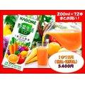 カゴメ 野菜生活100 オリジナル 200ml×72本