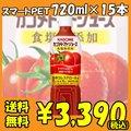【送料無料】カゴメ トマトジュース(食塩無添加) スマートPET 720ml×15本