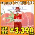 【送料無料】カゴメ トマトジュース(食塩入り) スマートPET 720ml×15本