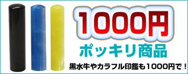 1000円ポッキリ商品