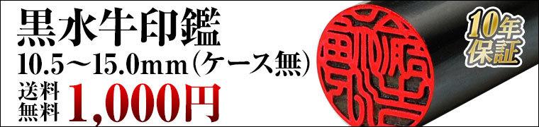 黒水牛1000円