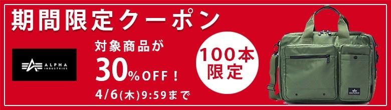 期間限定30%OFFクーポン 先着100名様にプレゼント!