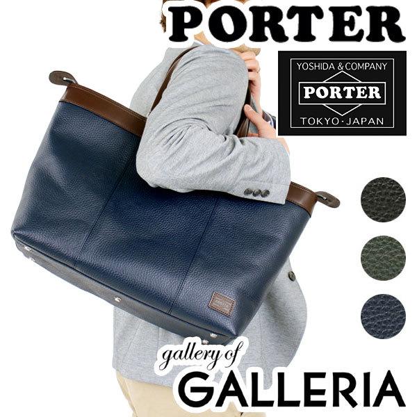 � �[�^�[(PORTER)