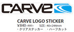CARVE LOGO STICKER ステッカー   S【RCP】【10P13oct13_b】