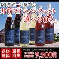 【送料無料】【選べるセット】 井筒ワインバンクェット1800ml 選べる6本セット