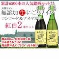 「国産新酒2016」 井筒 無添加生にごりワイン コンコード&ナイアガラ 紅白2本セット