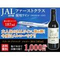 【お試し】【送料無料】 JALファーストクラス採用ワイン! ドメーヌ・ブロマック メルロー [2014] 187ml  【ドメーヌ・ブロマック】