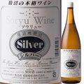 シルバー 白 1800ml 【蒼龍葡萄酒】