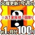 ◆第140弾 今週の100円 カプサイシン(約1ヶ月分)おためし お試し ポイント消化