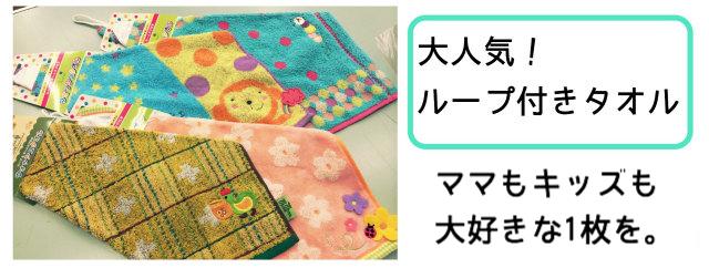 ループ付きタオル/お食事エプロン/入園/保育園/幼稚園/キッズ/子供/タオル