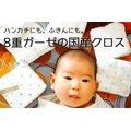 ガーゼハンカチ2枚セット ふわふわ8重 ふきん クロス 日本製 国産赤ちゃん ベビー おしゃれ かわいい