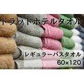 ホテルタイプ【トラッドホテルタオル】バスタオル60×120/レギュラーサイズ