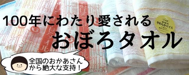おぼろタオル/日本製