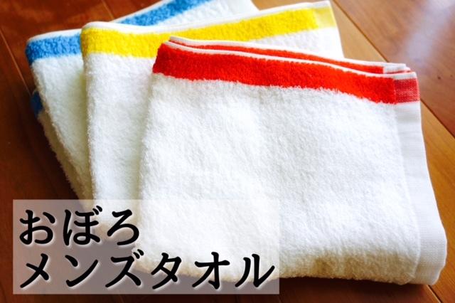 おぼろメンズタオル/片面ガーゼ/おぼろタオル/日本製