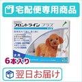 【動物用医薬品】フロントラインプラス犬用 S(5~10kg) 1箱6本入 【翌日お届け対応】
