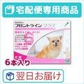 【動物用医薬品】フロントラインプラス犬用 XS(5kg未満) 1箱6本入 【翌日お届け対応】