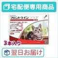 【動物用医薬品】フロントラインプラス猫用 1箱3本入 【翌日お届け対応】