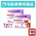 【動物用医薬品】マイフリーガードα 猫用 3本入 2箱セット 【送料無料】