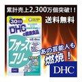 フォースコリー DHC 30日分 【送料無料/メール便につきNP後払い・代引不可】【ギフト対応不可】