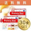 【レビューを書いて送料無料】DHC プロティンダイエット50g×15袋入(5味×各3袋)×2箱 ダイエット プロテイン ダイエット 食品 DHC Protein Diet【ギフト包装不可】