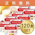 【送料無料】DHC プロティンダイエット50g×15袋入(5味×各3袋)×8箱 ダイエット プロテイン ダイエット 食品 DHC Protein Diet【ギフト包装不可】