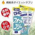 フォースコリー DHC(60日分)【送料無料/メール便につき代引不可】