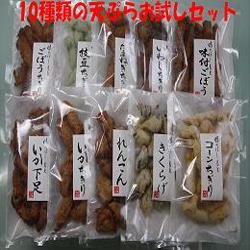 10種の海鮮てんぷらセット