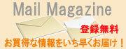 メルマガ/登録・情報変更