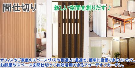 オフィスやご家庭のスペーすづくりや目隠しに最適で、簡単に設置できるついたてとアコーデオンカーテン!