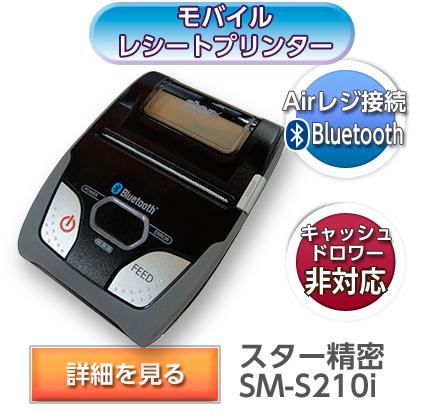 スター精密 SM-S210i