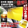 2WAY サンバイザー 2個セット  (2way-visor-2set)  日中・夜間 仕様可能 2way仕様 バイザー お車のサンバイザーに取り付けるだけ 装着 簡単 [まとめ買い][お得][送料無料]