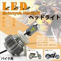 【送料無料】 (BK2800) バイク用 LEDヘッドライト アダプター5タイプIN1セット ★片面発光の最新技術を採用! ★消費電力が少なく寿命も長い! ★三面発光! ★15W ★1500LM ★6000K