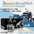 【送料無料】 (BK3000) バイク用 LEDヘッドライト アダプター3タイプIN1セット ★消費電力が少なく寿命も長い! ★三面発光! ★18W ★2000LM ★6000K