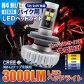 バイク用 LEDヘッドライト 1個 (leb3s) 3000LM 【 H4 Hi/Lo 】 6500K 色変更シール付  ★CREE製LED採用!コンパクトサイズ・一体型設計! [送料無料] [12V/24V対応]