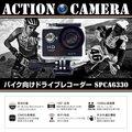 防水 バイク ドライブレコーダー 【NEW】 (SPCA6330) [ブラック] アクションカメラ 1080HD コンパクトサイズ 防水カメラ 広角140°COMS 高精度 Wi-Fi対応 手ぶれ補正 繰り返し録画 自転車 バイク向け [送料無料]