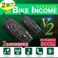 バイク用 インカム 2個セット (BKI282-V2-2set) 2台接続可能! 最大通信距離 500m! Bluetooth対応で音楽転送・ハンズフリー通話も可能! BIKE INCOME 防水 ツーリング 2人 ペア まとめ買い お得 [送料無料]
